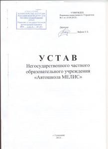 Устав_гел_1