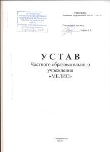 Устав_нврск_1