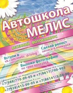 весенний конкурс1
